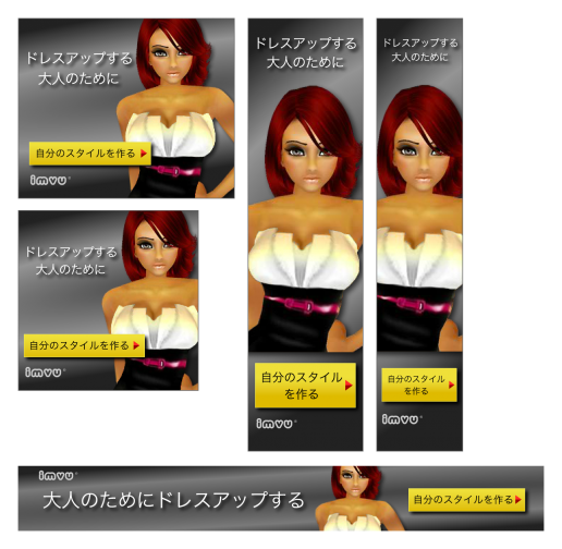 imvu-japanese-localized-banner-ad-previews