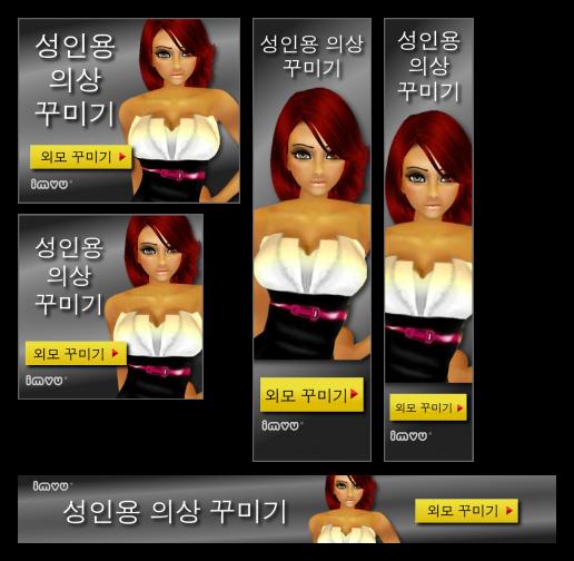 imvu-korean-localized-banner-ad-previews